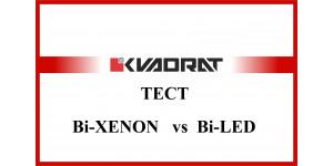 Тест линз Bi-XENON vs Bi-LED