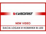 Dacia LOGAN   Cупер свет за 3 часа