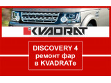 Land Rover DISCOVERY 4 Ремонт фар