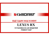 Lexus RX  Ремонт фар