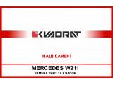 Mercedes W211  Замена линз за 6 часов