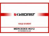 Mercedes W212 Установка Bi-LED