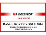 Range Rover Vogue 2014 Замена линз Bi-XENON на Bi-LED в адаптивных фарах