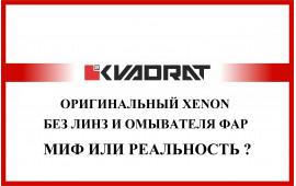 Toyota AVALON  Оригинальный Xenon без линз и омывателя фар