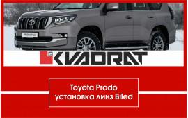 Toyota PRADO  Установка линз Bi-LED