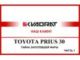 Toyota PRIUS 30  (Часть 1)  Тайна запотевшей фары