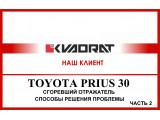 Toyota PRIUS 30 (Часть 2) Cгоревший отражатель.