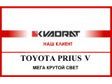 Toyota PRIUS V  Мега крутой свет